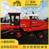 厂家定制定做 小麦玉米收获机贴纸 收割机标贴 旋耕机械装饰贴花