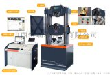 WAW-1000D微機控制電液伺服W能試驗機