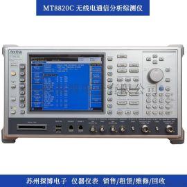 安立 MT8820C 手机综测仪
