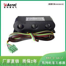 三相一体式电流互感器 安科瑞AKH-0.66/Z Z-15 5-100/20mA