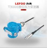 壓力感測器 冷媒液位壓力控制器