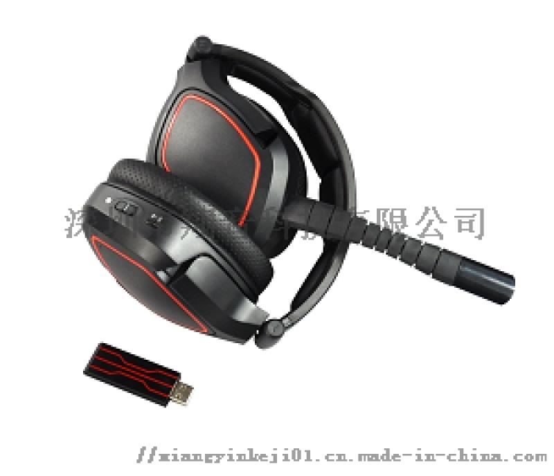 无线2.4G双向高音质游戏耳机方案 翔音科技