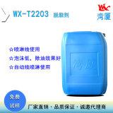 五金清洗劑 高效脫脂劑 WX-T2201脫脂劑