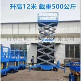 14米高空作业车12米移动升降机登高货梯电动升降