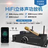 HiFi功放WiFi藍牙音箱功放Airplay2