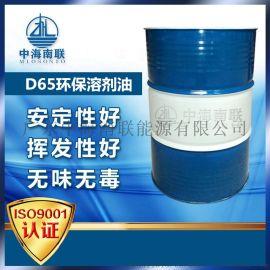 金属清洗金属防锈油 广东中海南联D65