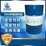 金属清洗金属防锈溶剂油 广东中海南联D65溶剂油