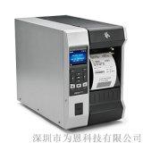 Zebra斑马ZT620工业宽幅打印机