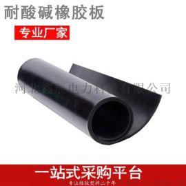 河北鑫辰电力生产耐酸碱6mm黑色绝缘橡胶板