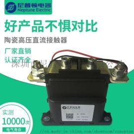 厂家直销尼普顿400A高压直流接触器 陶瓷 新能源汽车充电桩继电器