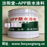 APP防水塗料、生產銷售、app防水塗料、廠家、