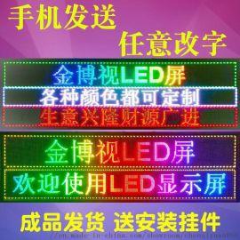 led显示屏广告屏电子屏全彩门头滚动走字屏