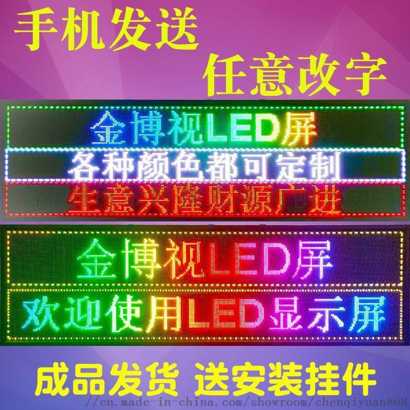 led顯示屏廣告屏電子屏全綵門頭滾動走字屏