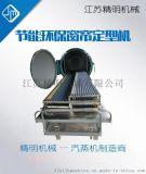 JM-DX系列全自动窗帘定型机压褶定型增加垂挂感