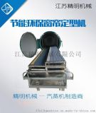 JM-DX系列全自動窗簾定型機壓褶定型增加垂掛感