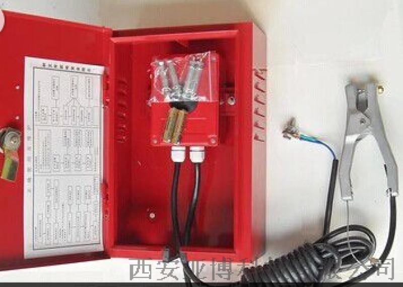 西安静电接地报警器供应13772162470