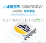 5050贴片灯珠_小金钢系列5050RGBW