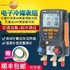 德图电子冷媒表testo550