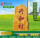 恆大招牌刻字石 園林景觀黃石 假山造景刻字石