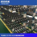 上海阔启承接各类LCD输送轴加工定制