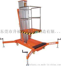 东莞厂家直售单桅高空作业平台,铝合金升降机