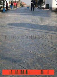 钟山区彩色混凝土压印,混凝土压印地坪,混凝土压印地面,混凝土压印路面