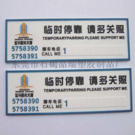 PVC软胶停车牌 临时停车牌 号码牌 挪车牌