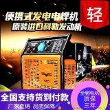薩登180A永磁汽油發電電焊機