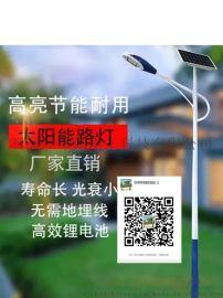 厂家直供太阳能路灯,环保节能