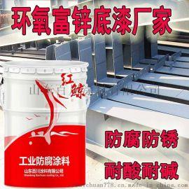 河北省唐山市国标环氧富锌底漆厂家 环氧富锌防锈漆