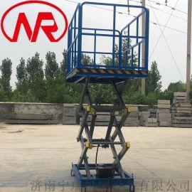 固定式升降机 剪叉式运货升降台 小型简易液压货梯