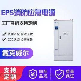 eps应急照明电源 eps-55KW 消防控制柜