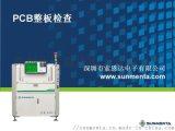 索恩达全自动pcb检测仪,电路板检测设备,光学仪器