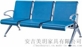 聚氨酯等候椅铝合金排椅公共排椅候机椅候车椅