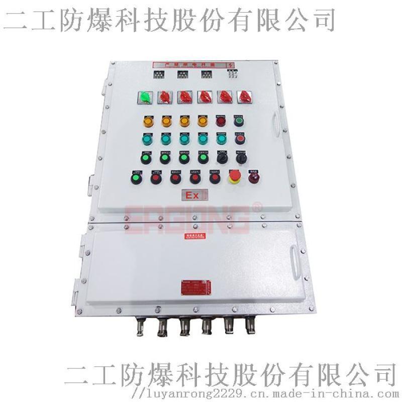 二工防爆-PLC專用防爆箱ABB防爆配電箱