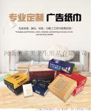 免費設計廣告紙巾定製廣告盒抽軟抽定製廣告手帕紙定製