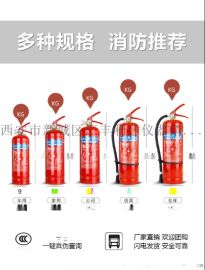 西安灭火器消防器材在哪里卖