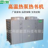 空气能高温热泵热水器 商用酒店工地热水机