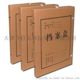 塘沽资料盒制作厂家 档案盒文件盒文件夹专业订制