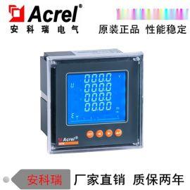 四象限多功能電能表,ACR220E多功能電能表