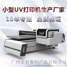 广州诺彩 手机壳uv打印机
