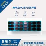 GOEL電子產品喇叭防塵網