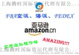 上海可以寄到美国亚马逊仓库的物流