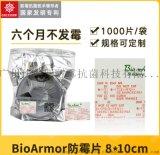 佳伲斯BioArmor防霉片8x10cm