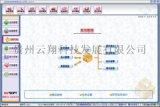 贵州美萍家电销售管理系统