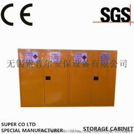 化学品安全柜 黄色防火防爆柜 工业柜 易燃液体防火安全柜