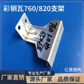 暗扣型固定支架 几字型支架厂家供应