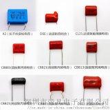韓國進口多規格金屬化聚丙烯膜插件電容