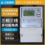 江机研科DSSD110 0.2S级3*100V 3*1.5(6)A三相三线高精度电表