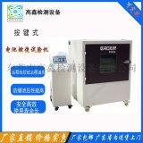 東莞高鑫鋰電池燃燒試驗機 燃燒設備